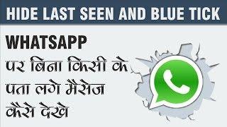 Whatsapp पर बिना किसी के पता लगे मैसेज पढ लो | Hide Last Seen & Blue Ticks????