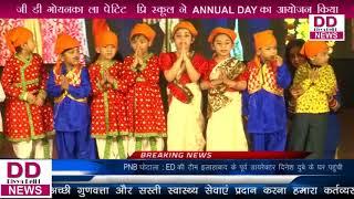 जी डी गोयनका ला पेटिट  प्रि स्कूल ने ANNUAL DAY का किया आयोजन  ll  Divya Delhi News