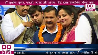 वैश्य अग्रवाल समाज द्वारा सी एम  केजरीवाल का आभार समारोह ll divya delhi news