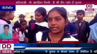 ट्रेन और मैट्रो में भी नहीं है महिलाए है सुरक्षित ll Divya Delhi News