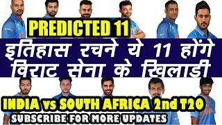 India Vs South Africa 2nd T20: India Predicted XI | SA Predicted XI | Exclusive Details