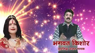 Rohini Delhi || Radhe Maa Birthday celebration on 3 March  | Bhagwat Kishor || Bhajan Sandhya||
