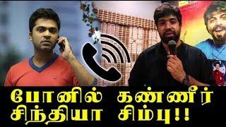சிம்பு கண்ணீர்: ஆதிக்-சிம்பு பேசிய போன் கால் லீக் | Simbu - Adhik phone call leaked,