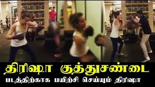 Trisha boxing practice fitness video going viral