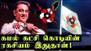 கமல் கட்சி கொடியின் ரகசியம் இதுதான்!  | Kamal's party flag means