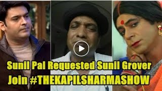 Sunil Pal Requested Sunil Grover To Come Back On