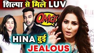 Luv Tyagi MEETS Shilpa Shinde, Ignores Hina Khan | Bigg Boss 11
