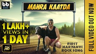 Mahra Katda || Mr. Pank || New Haryanvi Rock Song 2018 || Mhara Katda म्हारा काटड़ा ||