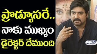 Hero Srikanth Beautiful Words about Movie Producers | Telugu Producer | Producers in Tollywood