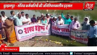 Burhanpur News : संविदा कर्मचारियों की अनिश्चितकालीन हड़ताल - Tez News
