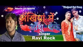 Akhiya me Aanshu - ravi rock - bhojpuri sad song