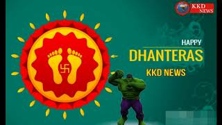 KKD NEWS WISHING YOU A VERY HAPPY DHANTERAS || KKD NEWS