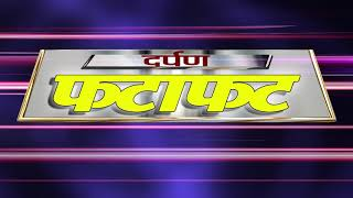 Darpan Fatafat || Latest news in 3 Minutes || Delhi Darpan TV ||
