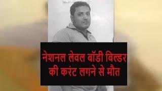 Kirari News- नेशनल बॉडी बिल्डर के करंट लगने से मौत || इलाके में विरोध प्रदर्शन