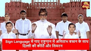 Delhi News || Amitabh Bachchan Shares National Anthem Video in Sign Language