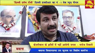 Bawana Vidhan Sabha News : BJP Delhi Chief Manoj Tiwari talks to Delhi Darpan TV