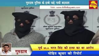 Gurugram News - पूर्व MLA का किया था कत्ल || गाड़ी में भागते हुए पुलिस ने पकड़ा || Delhi Darpan Tv