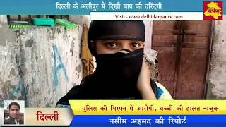 Delhi News - बाप से 10 साल की बच्ची के साथ की दरिंदगी || Delhi Darpan Tv ||