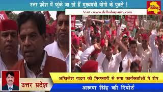 Noida News - सपा कार्यकर्ताओं ने मुख्यमंत्री योगी का पुतला फूंका    अखिलेश की गिरफ्तारी से नाराज   