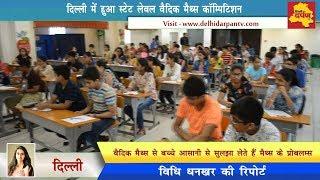 Delhi News - दिल्ली में ऐसे तेज किया गया मैथ्स में बच्चों का दिमाग || Vedic Maths|| Darpan Tv ||