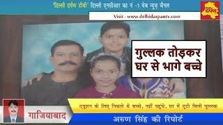 Ghaziabad News - घर से गायब बच्चे || स्कूल में पैरेंट्स-टीचर्स मीटिंग के बाद मम्मी ने लगाई थी डाट||