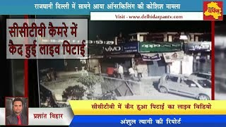 Caught in CCTV : Attempted Honor Killing in Rohini || Inlaws thrash Youth || Delhi Darpan Tv ||