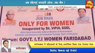Faridabad News - फरीदाबाद में महिलाओं के लिए आयोजित किया गया रोजगार मेला || Delhi Darpan Tv ||