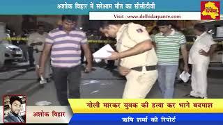 LIVE CCTV MURDER in Ashok Vihar Delhi - लूट का विरोध करने पर बदमाश ने मारी गोली