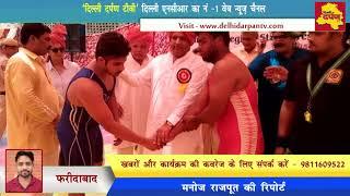 Faridabad News - फरीदाबाद में हुई कुश्ती की इंटरस्टेट चैंपियनशिप    80 कॉलेजों ने लिया भाग   