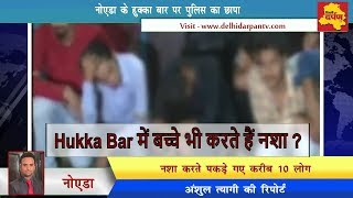Noida News - नोएडा के अवैध हुक्का बार में पुलिस का छापा || नसा करते पकड़े गए 11 युवक || Delhi Darpan