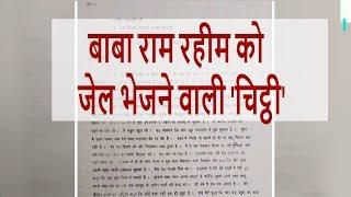Ram Rahim Case - इस चिट्ठी के कारण दोषी करार दिए गए राम रहीम || समर्थकों में रोश || Delhi Darpan Tv