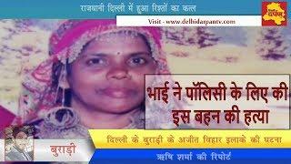 Delhi News - एक पॉलिसी के लिए भाई ने की सगी बहन की हत्या || Delhi Darpan Tv ||