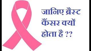 breast cancer क्यों होता है || breast cancer क्या लक्षण है || dr.ananad mishra || KKD NEWS