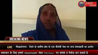 सिद्धार्थनगर जिले के ग्रामीण क्षेत्र के एक बीजेपी नेता पर लगा छेड़खानी का आरोप || KKD NEWS