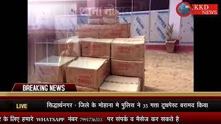 सिद्धार्थनगर - जिले की मोहाना में 45 गत्ता टूथपेस्ट बरामद || KKD NEWS