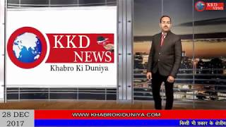 28 december - हर सच हर पहलू पर है नज़र || खबरों की दुनिया || KKD NEWS