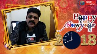 HAPPY NEW YEAR 2018 || omnicare health house , kkd news  || KKD NEWS