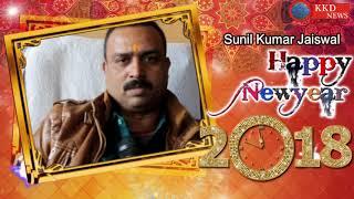 HAPPY NEW YEAR 2018 || Sunil Kumar Jaiswal || KKD NEWS