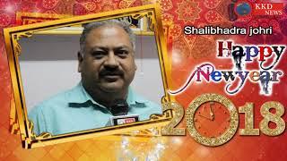HAPPY NEW YEAR 2018 || Shalibadhra Johri|| KKD NEWS