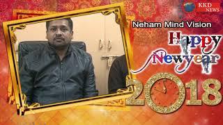 HAPPY NEW YEAR 2018 || Neham Mind Vision || KKD NEWS