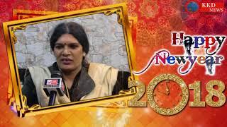 HAPPY NEW YEAR 2018 || Payal Singh || KKD NEWS