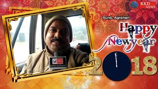 sunil agrahariHAPPY NEW YEAR 2018 || Sunil Agrahari || KKD NEWS