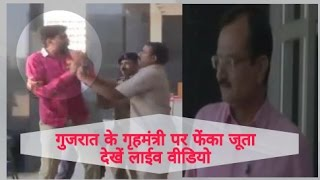 Shoe thrown at Gujarat Home Minister Pradipsinh Jadeja outside Assembly By Man