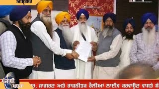 Dera Support: SGPC Pannel Submits Report to Jathedar Akal Takht