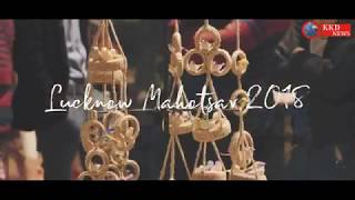 Lucknow mahotsav 2018 || Rohit Tyagi || KKD NEWS