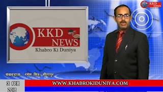 3 February || sitapur || हर सच हर पहलू पर है नज़र || खबरों की दुनिया || KKD NEWS