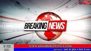 5 February || sitapur || हर सच हर पहलू पर है नज़र || खबरों की दुनिया || KKD NEWS