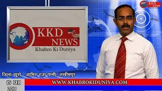 पुलिस हिरासत में युवक की मौत    LAKHIMPUR  15 FEB  Kkd News