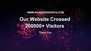 Thank You For 2 Lacs Visitors On Our Website || KKD NEWS