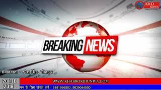 20 February || sitapur || हर सच हर पहलू पर है नज़र || खबरों की दुनिया || KKD NEWS